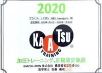 加圧トレーニング KAATSU CYCLE2.0 ダイエット 血行促進 筋力アップ 回復力アップ 美容 美肌 若返り 運動不足 コレステロール 肥満 冷え性 むくみ 肩こり 腰痛 ストレッチ ヨガ 体操