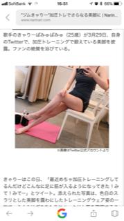 川口市 加圧トレーニング ダイエット 美容 美脚 美尻 美肌 女性 むくみ 冷え スリム 女優 有名人 芸能人