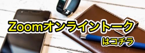 オンライン オンライン飲み会 オンラインレッスン ズーム Zoom モニター PC パソコン スマホ スマートホン アイホン iPhone