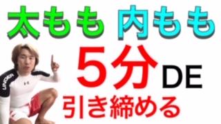自宅トレーニング 宅トレ 家トレ 自宅トレ ダイエット 運動  パーソナルトレーニング ジム 加圧トレーニング 子ども おうち時間 運動不足 解消 テレワーク コロナ太り 美容 美肌 肩こり 血行 肥満 太った 体重 太もも 内もも
