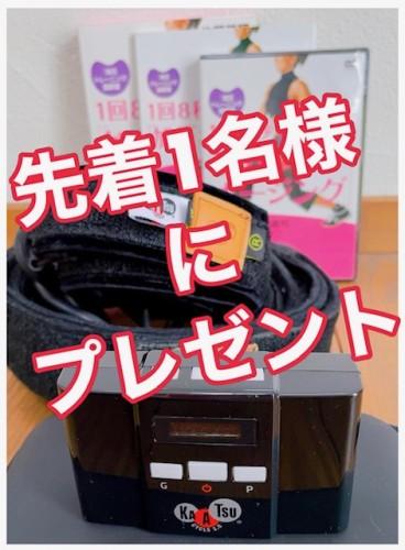 埼玉県 川口市 ダイエット 加圧 トレーニング 体重 産後 ケア KAATSU Cycle 加圧サイクル 20代 女性